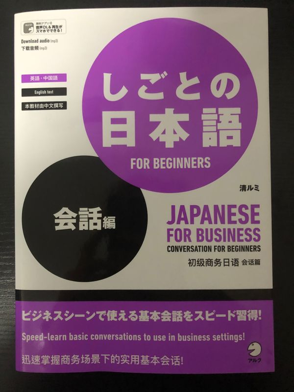 Japanese for business