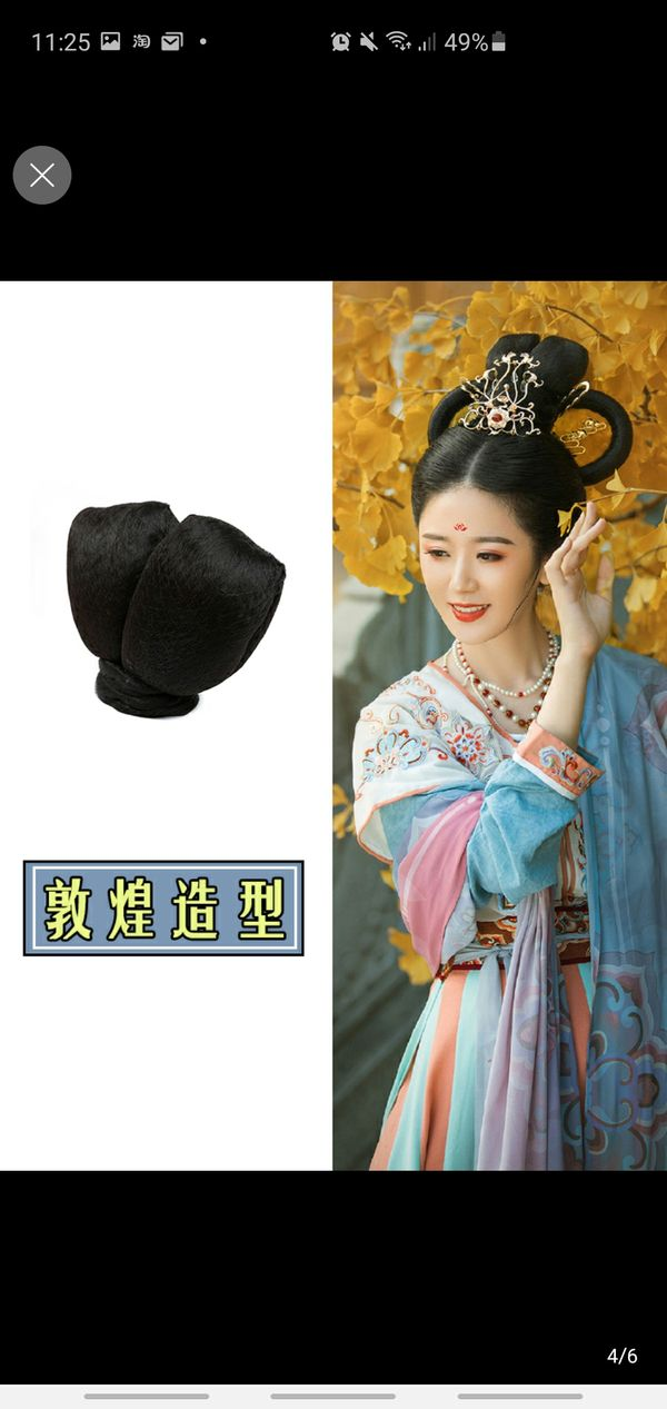 Hanfu Wigs
